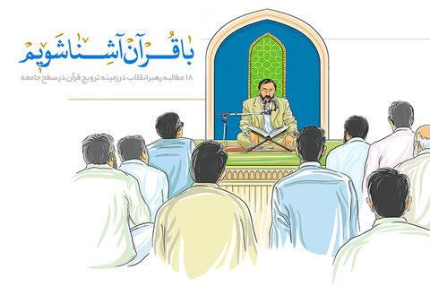اطلاع نگاشت با قرآن آشنا شویم