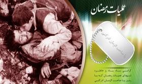 عملیات رمضان، پیروزی یا شکست