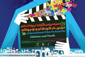 خبرنگاران جوان جشنواره فیلم کوتاه با ارزشهای خبری آشنا شدند