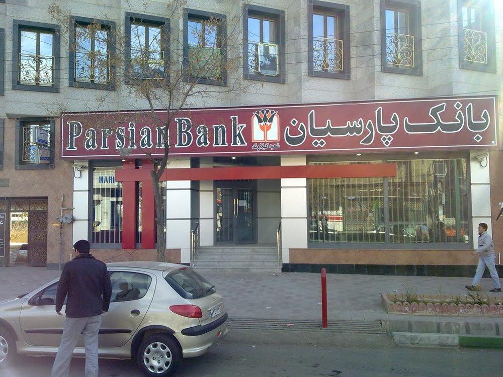 تعطیلی شعبه بانک پارسیان اصفهان تکذیب شد