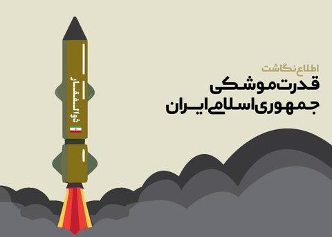 اطلاع نگاشت قدرت موشکی جمهوری اسلامی ایران