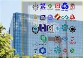 ادغام بانکهای وابسته به نیروهای مسلح در یک بانک دولتی