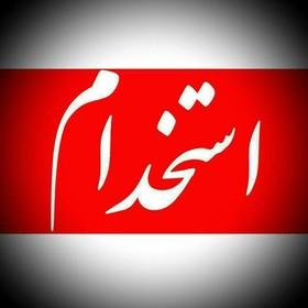 استخدام در شرکت آب و فاضلاب اصفهان