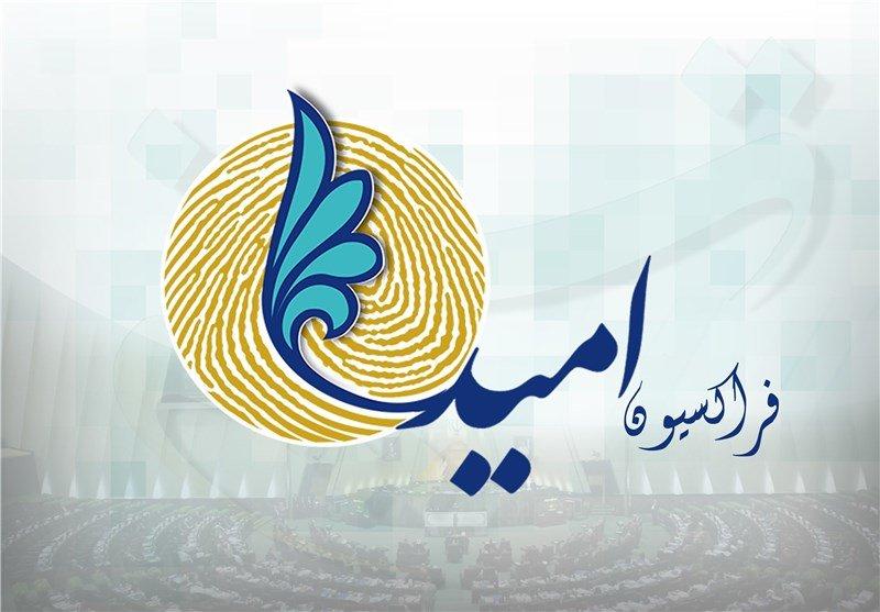 حمایت فراکسیون امید از کاهش تعهدات برجامی ایران