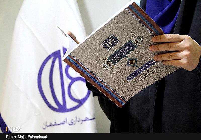 افزایش پایداری اکولوژیک در برنامه اصفهان ۱۴۰۰