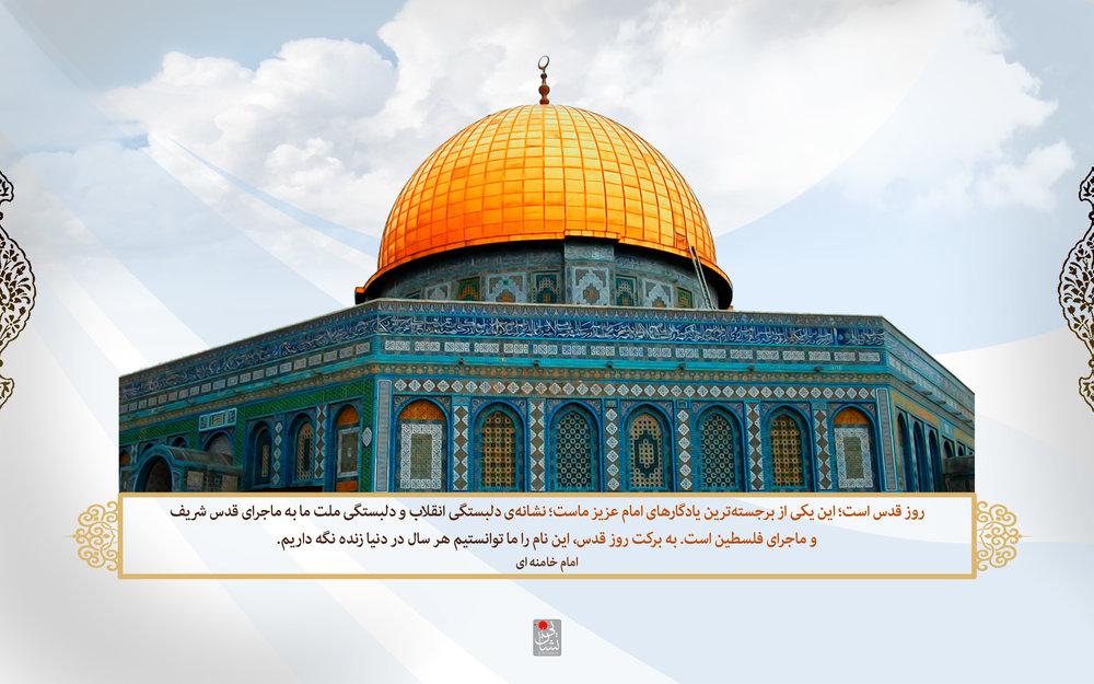 بیانیه حوزه علمیه خواهران اصفهان به مناسبت روز جهانی قدس