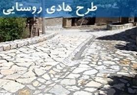 اجرای طرح هادی در ۲۶ روستای گلپایگان
