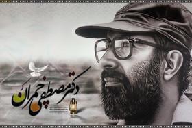 روایت رهبری از دانشمند شهیدی که در همهجا یک هدف را دنبال میکرد
