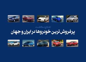پرفروش ترین خودروهای ایران و جهان