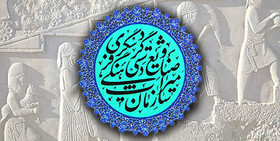 ایجاد وزارت میراث فرهنگی در دستور کار مجلس