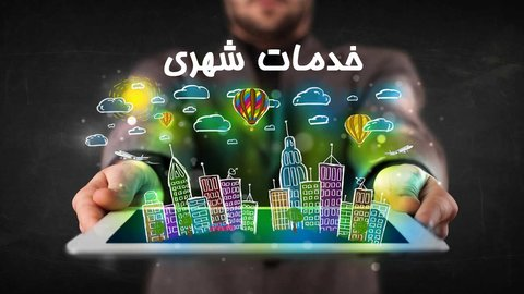 استعلام الکترونیکی در شهرداری قزوین الزامی شد