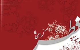عید فطر نمادی از پرواز انسان به ملکوت معنویت است