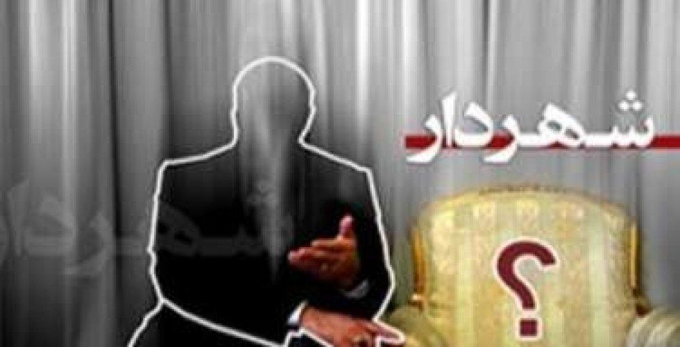مدیر جدید شهرداری تهران چه کسی است؟