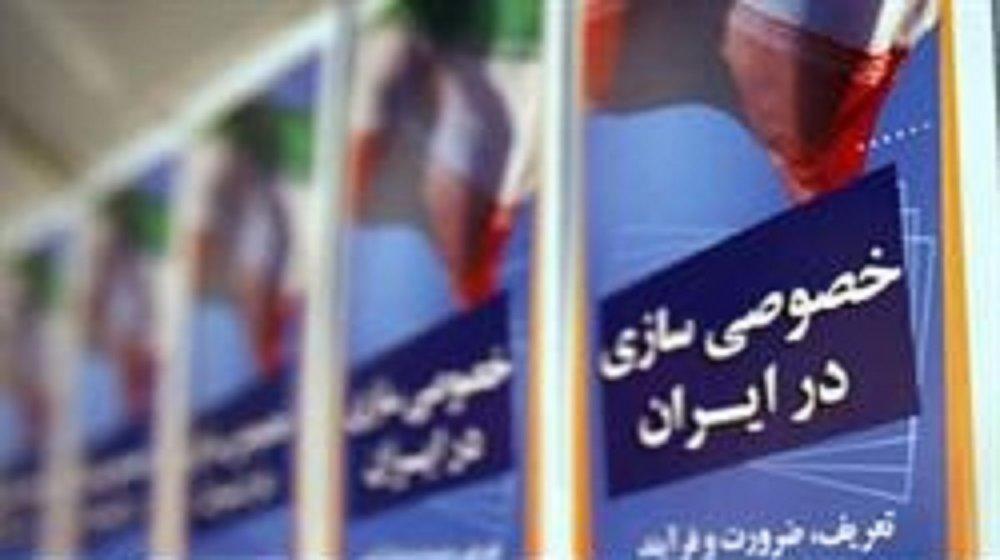 دارا سوم، گام بلندی در جهت خصوصی سازی اقتصاد ایران است