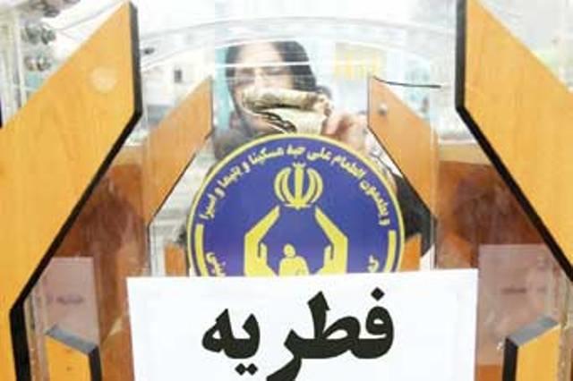 ۷ میلیارد تومان فطریه در اصفهان جمعآوری شد