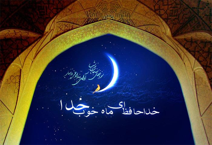 بیانات رهبرانقلاب در وداع با ماه مبارک رمضان