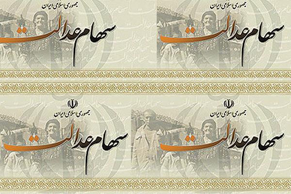 ارزش سهام عدالت امروز ۱۳ اسفند + اخبار