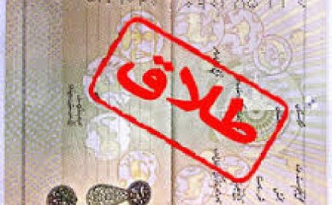 طرح سهیمه بندی ثبت طلاق در کشور آغاز شد+ جدول سهمیه استانها