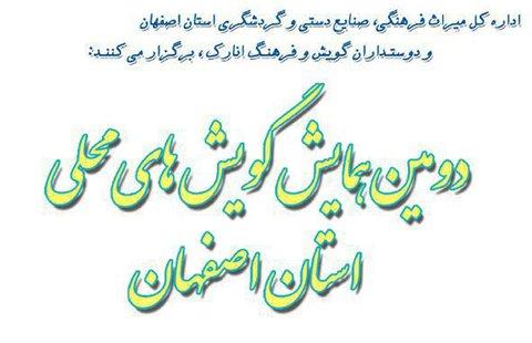 دومین همایش گوش های محلی استان اصفهان