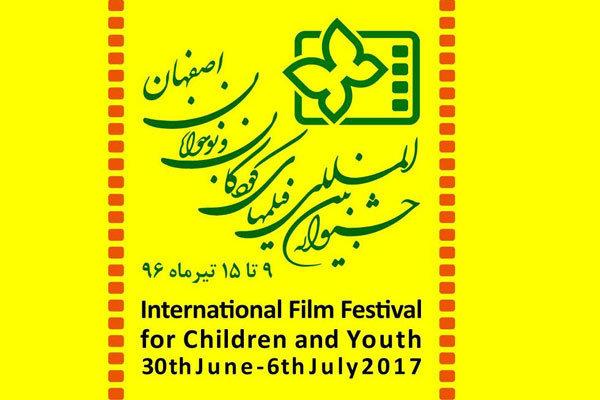 اعلام نامزدهای جشنواره بینالمللی فیلمهای کودکان و نوجوانان