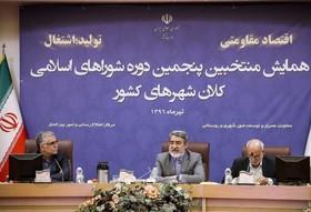 نشست سراسری منتخبان پنجمین دوره شوراهای اسلامی کلانشهرهای کشور برگزار شد