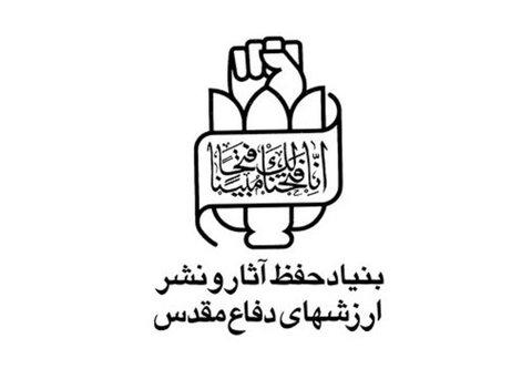 معاون رییس بنیاد حفظ آثار و نشر ارزشهای دفاع مقدس منصوب شد