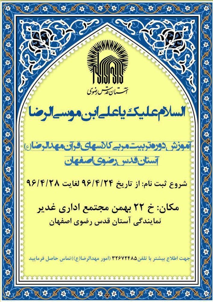 برگزاری دوره تربیت مربی کلاس های قرآن مهدالرضا(ع) در اصفهان
