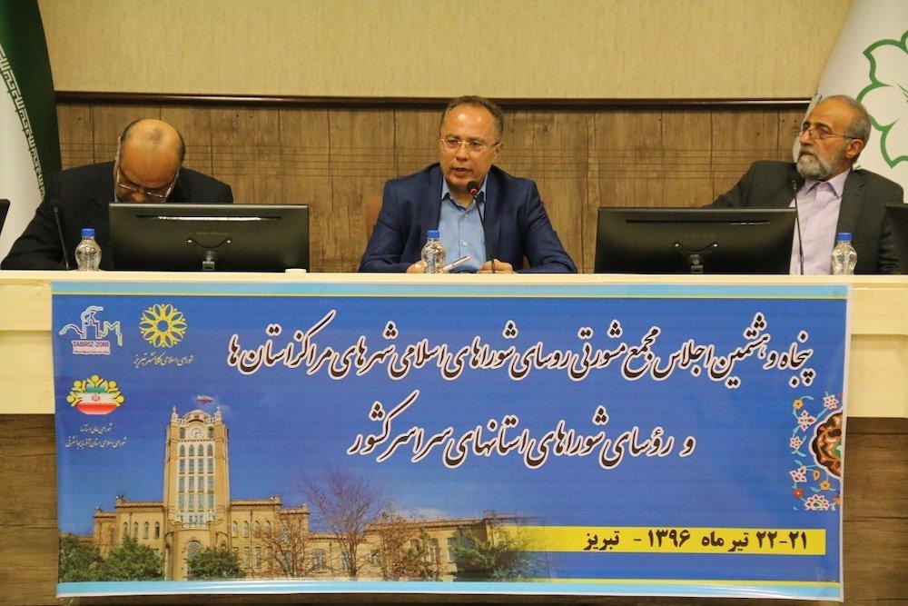 درآمدهای پایدار، مهمترین اولویت هماندیشی شوراهای اسلامی شهر