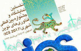 حضور ۱۵ کشور خارجی در جشنواره بین المللی فناوری های نوین شهری اصفهان