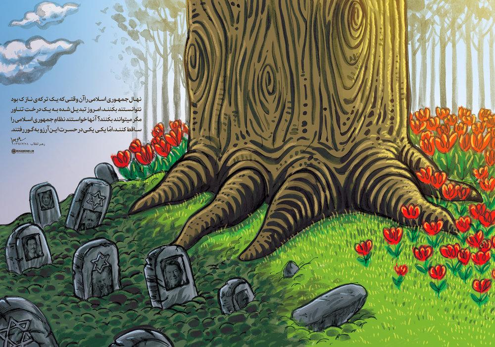درخت تناور جمهوری اسلامی