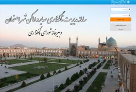تغییر نام خیابانهای اصفهان چگونه اتفاق میافتد؟