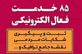 گزیده خدمات ارائه شده در پورتال شهرداری اصفهان