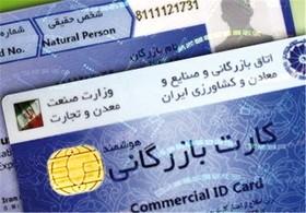 واردات با کارتهای بازرگانی محدود شد