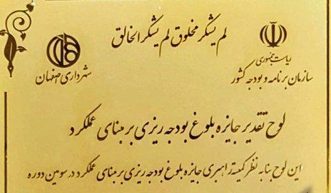 Isfahan municipality awarded National prize of 'Budgeting Maturity Based on Performance'