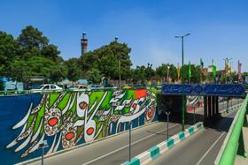 حذف نازیبایی و خلق زیبایی در اصفهان