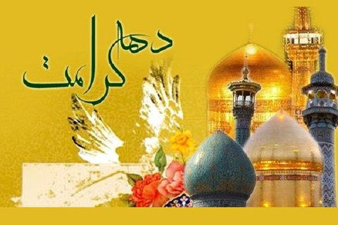 برنامههای دهه کرامت کانونهای خدمت رضوی در اصفهان اعلام شد