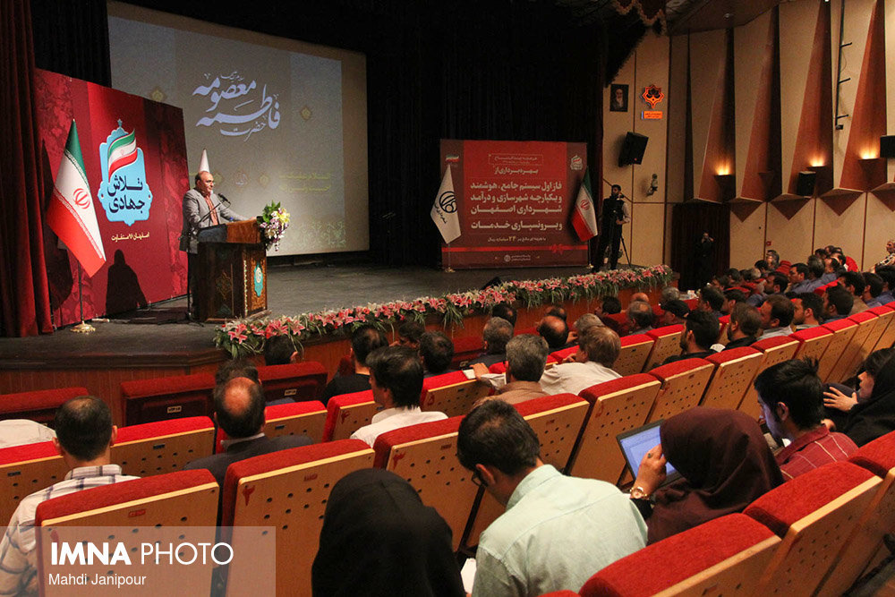 Inauguration of 1st phase of smart urbanization system/ Isfahan municipality