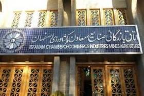 سند استراتژی اتاق بازرگانی اصفهان رونمایی میشود