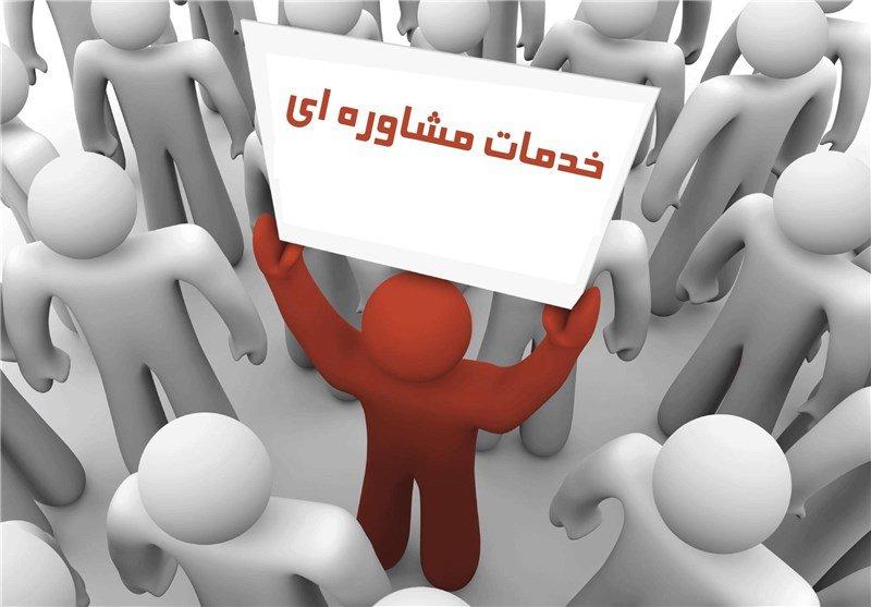 ۲۳۴ مرکز مشاوره عمومی و تخصصی در اصفهان فعال است