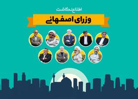 وزرای اصفهانی در کابینه دولت ها