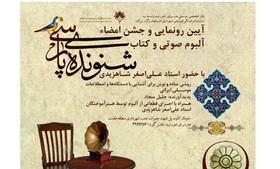 آیین رونمایی و جشن امضای آلبوم صوتی و کتاب «شنونده پارسی» باحضور علی اصغر شاهزیدی