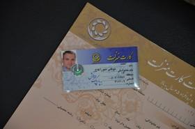 کارت منزلت شهروندی خدمتی برای یاس های سپید جامعه