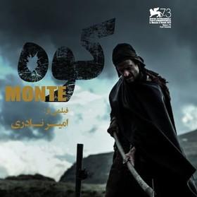 اکران اثر جدید امیر نادری در سینما سوره اصفهان