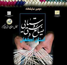 دومین نمایشگاه صنایع دستی روستایی استان اصفهان