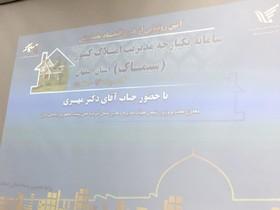 سامانه یکپارچه مدیریت املاک (سیماک) در اصفهان افتتاح شد