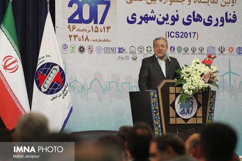 ICS 2017 opening