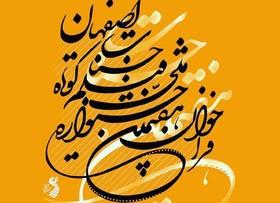 انتشار فراخوان هفتمین جشنوارۀ ملی فیلم کوتاه حسنات اصفهان