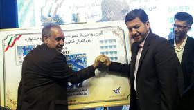 رونمایی از تمبر یادگاری نخستین جشنواره و نمایشگاه فناوری های نوین شهری اصفهان