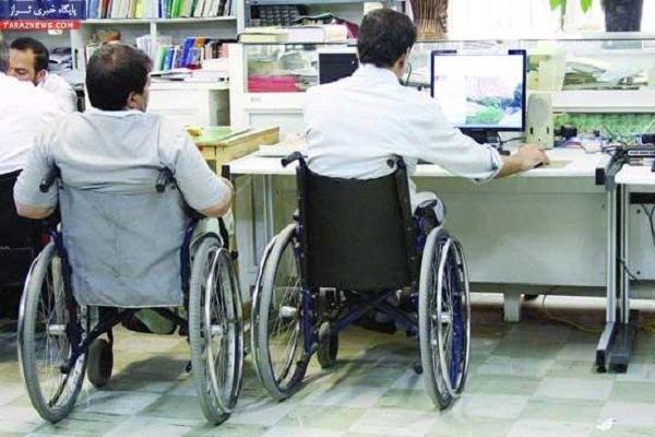 اختصاص حداقل ۳ درصد ظرفیت آزمون استخدامی به معلولان