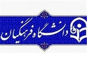 زمینه ورود دانشجویان برتر به دانشگاه فرهنگیان فراهم است/ جذب ۶۰۰ دانشجوی جدید در اصفهان